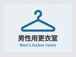 男性更衣室の貼り紙
