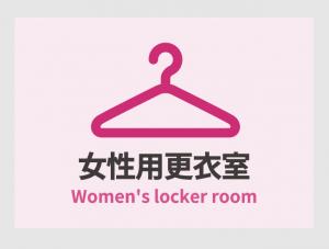 女性更衣室の案内表示